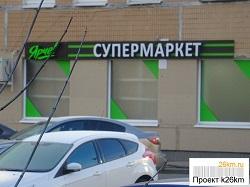 Работа в сети супермаркетов «Ярче!»
