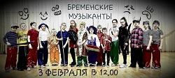 Спектакль «Бременские музыканты» в школе №2065