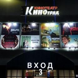 8 кинокартин по 100 рублей в Кинограде