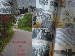 История и жизнь деревни Саларьево запечатлена в книге