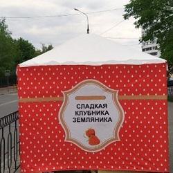 В Московском открыли клубничный сезон