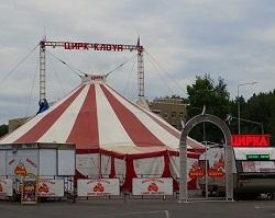 Цирк-шапито приедет в Московский