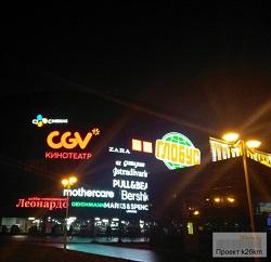 Открытие кинотеатра CGV перенесено