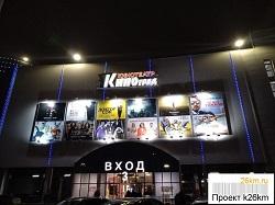 Акция в Кинограде