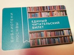 Библиотека переходит на электронную систему обслуживания