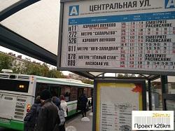 Переименована остановка на маршрутах автобусах