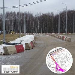 Выезд на Киевское шоссе откроют в конце года