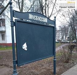 Инфостенды с подсветкой установят в Московском