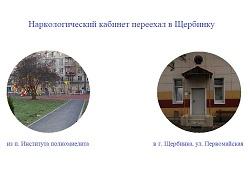 Наркологический кабинет переехал в Щербинку