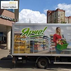 Супермаркет «Ярче!» закрылся в ЖК «Юго-Западный»