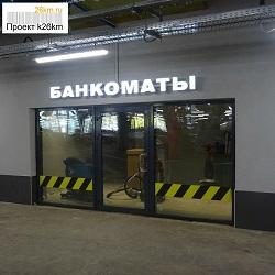 Какие банкоматы установят ТЦ «Столица»?