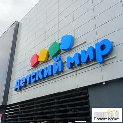 В ТЦ «Столица» открывается «Детский мир»