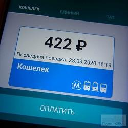 В Московском карту «Тройка» теперь продают в «Магните»