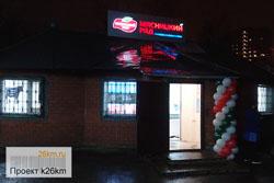В 1-м микрорайоне открылся магазин «Мясницкий ряд»