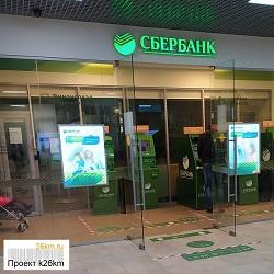 Офис «Сбербанка» в Граде временно закрыт