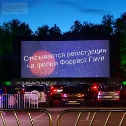 В Кинопаркинге состоится финальный показ