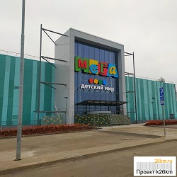 Крупнейший в ТиНАО магазин «Детский мир» откроется в МЕГЕ