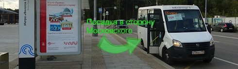 Место посадки на маршрутку №1129 возле метро «Филатов Луг»