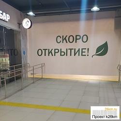 Магазин «Лента» откроется в Московском