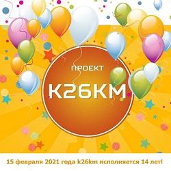 Портал k26km отмечает свое 14-летие
