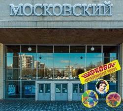 Цирковое шоу «Тролли и Белоснежка» в ДК «Московский»