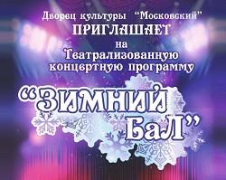 Концертная программа «Зимний бал» пройдет в ДК «Московский»
