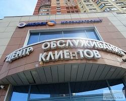 Офис «Мосэнергосбыт» откроется 11 января