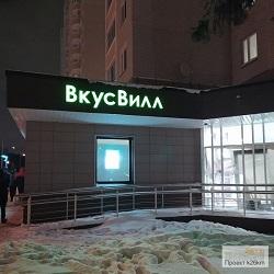 Магазин «ВкусВилл» откроется в Первом Московском