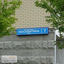 На улице Москвитина открывается молочная кухня