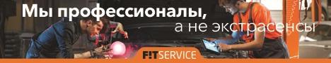 Автосервис FIT SERVICE