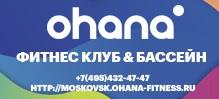 Фитнес клуб OHANA-Московский
