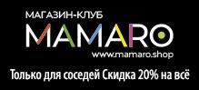 Магазин-Клуб MAMARO