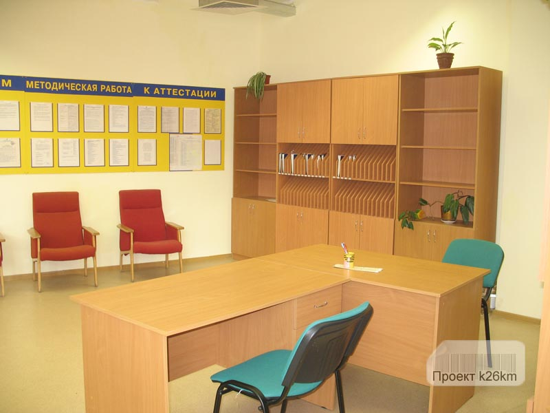 Дизайн учительской в школе
