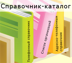 Справочник-каталог